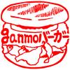 ganmo_burgerロゴ.jpg