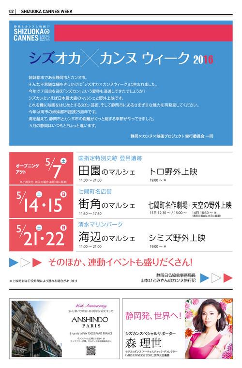 シズオカカンヌguidebook_02.jpg