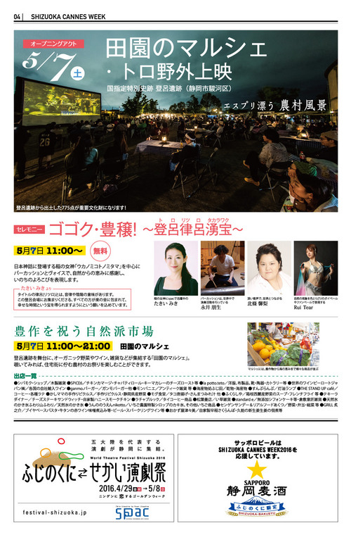 田園guidebook_04.jpg