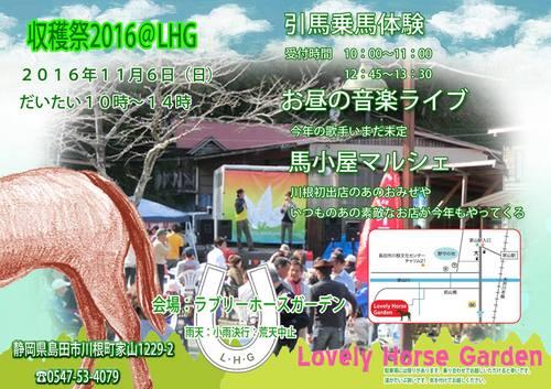ラブリー収穫祭14700877_1117071195041499_7287921386782691455_o.jpg